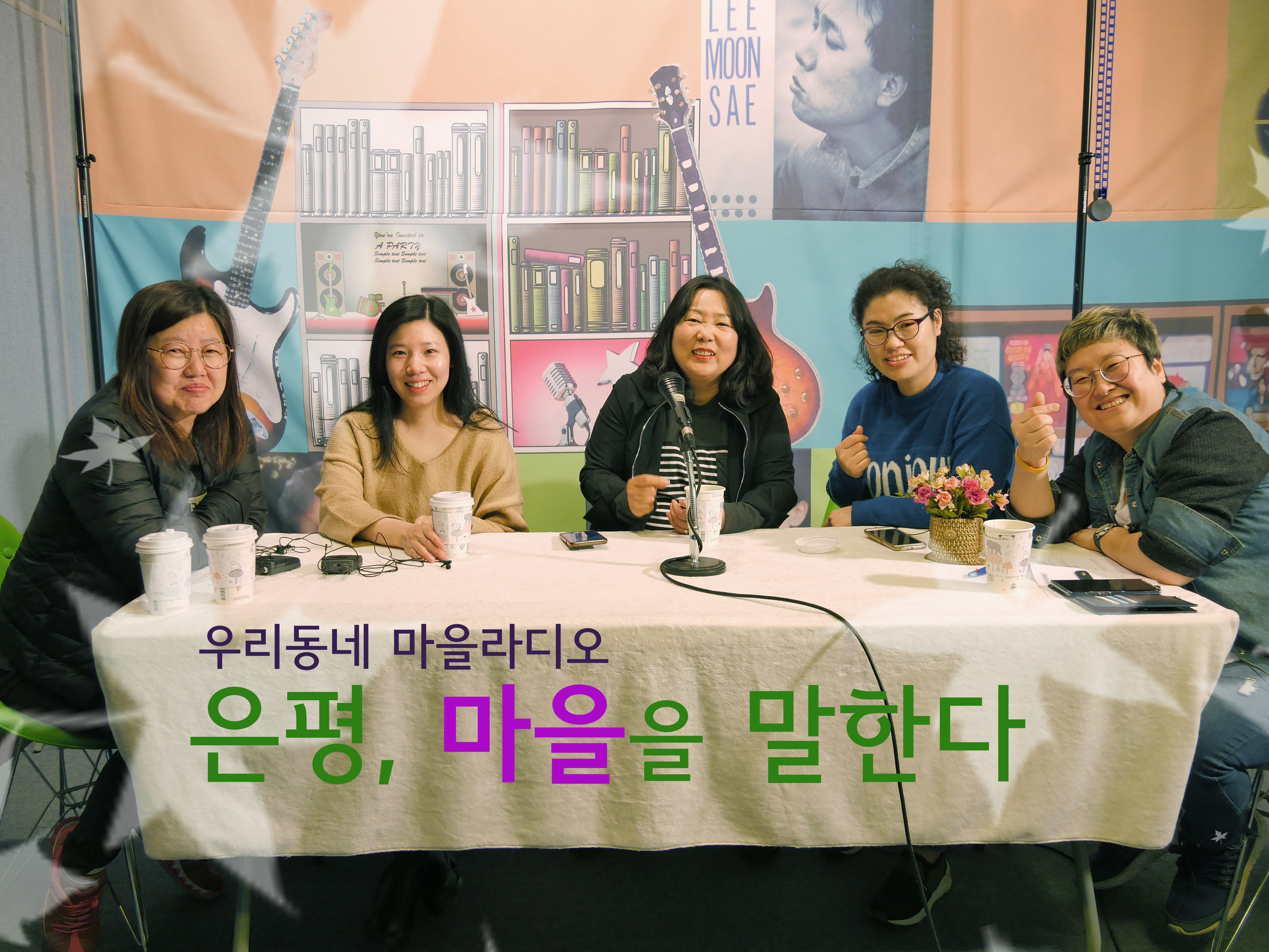 http://58.225.10.93/Media/EBN/EBNP0022/김미영_마을을말한다.jpg