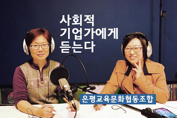 http://58.225.10.93/Media/EBN/EBNP0022/은평교육문화협동조합.jpg